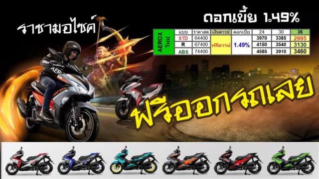 Lo dien Aerox 155 2019 voi 6 sac mau cua phien ban Lien Quan Mobile - 8